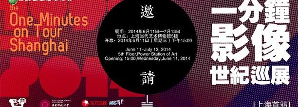 Screening at Power Station of Art, Shanghai
